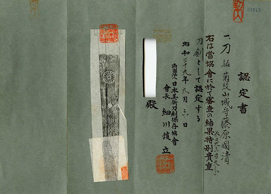 日本刀  菊紋山城守藤原國清(刀身2)