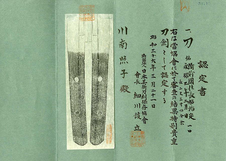 日本刀  備前国住長船祐定(刀身2)