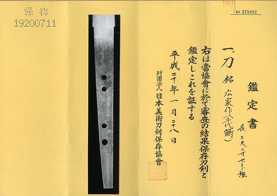 日本刀  廣家作(千代鶴)(刀身2)