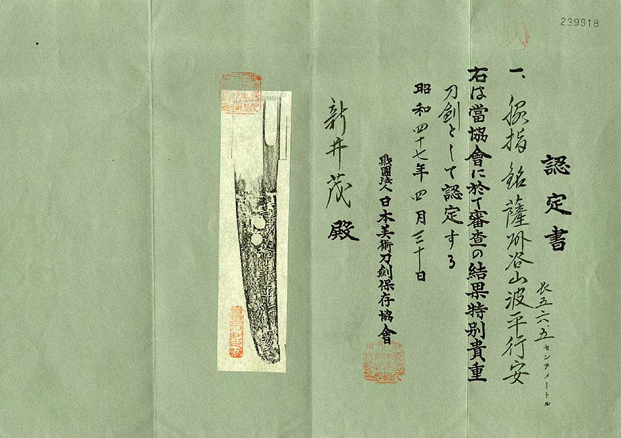 日本刀  薩州谷山波平行安(刀身2)