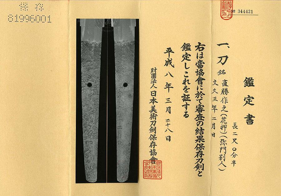 日本刀  直勝作之(刀身2)