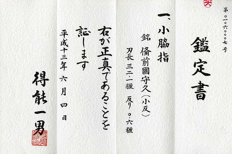 日本刀  備前国守久(刀身2)