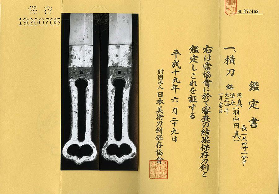 日本刀  円真造之(刀身2)