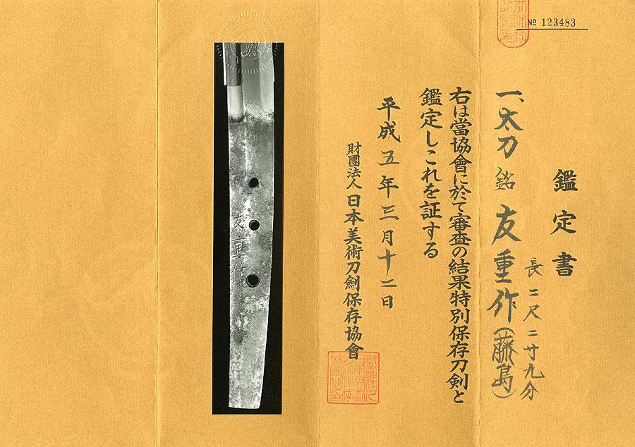 日本刀  友重作(刀身2)