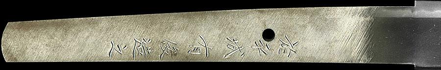 日本刀  於平城有俊造之(刀身2)