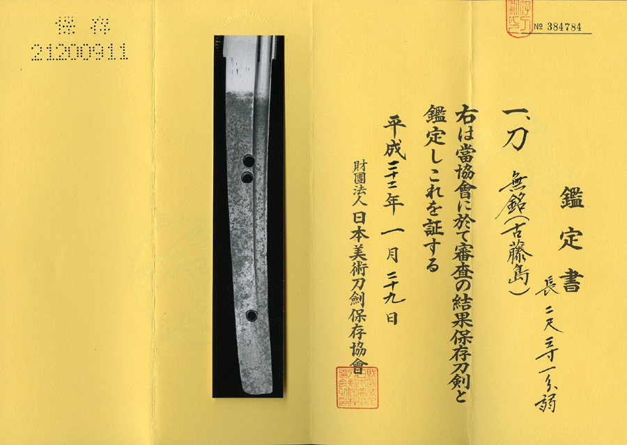 日本刀  古藤島(刀身2)