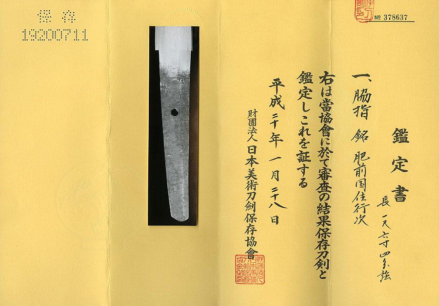 日本刀  肥前国住行次(刀身2)