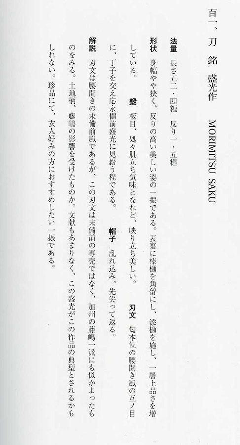 日本刀  盛光(加州古刀大鑑所載)(刀身2)