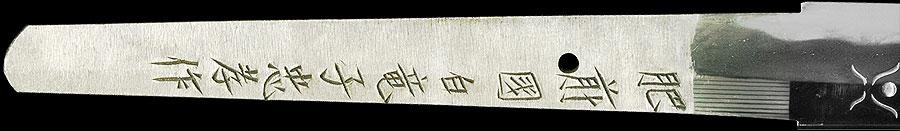 日本刀  肥前国白竜子忠孝作(刀身1)