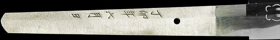 日本刀  肥前国白竜子忠孝作(刀身2)
