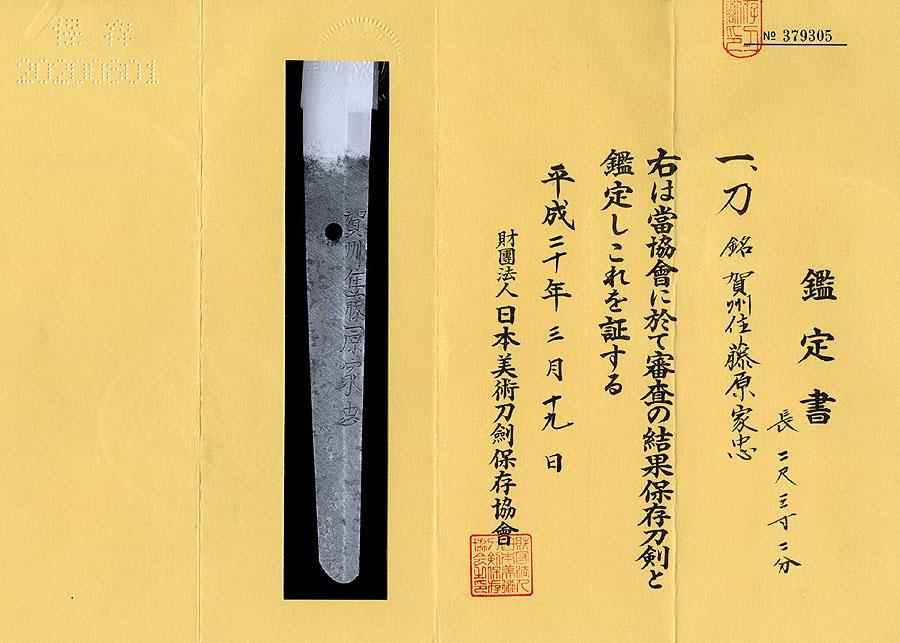 日本刀  賀州住藤原家忠(刀身2)