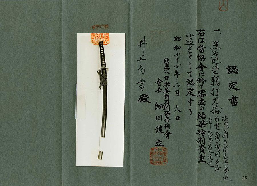 日本刀  菊紋伊賀守藤原金道(刀身2)