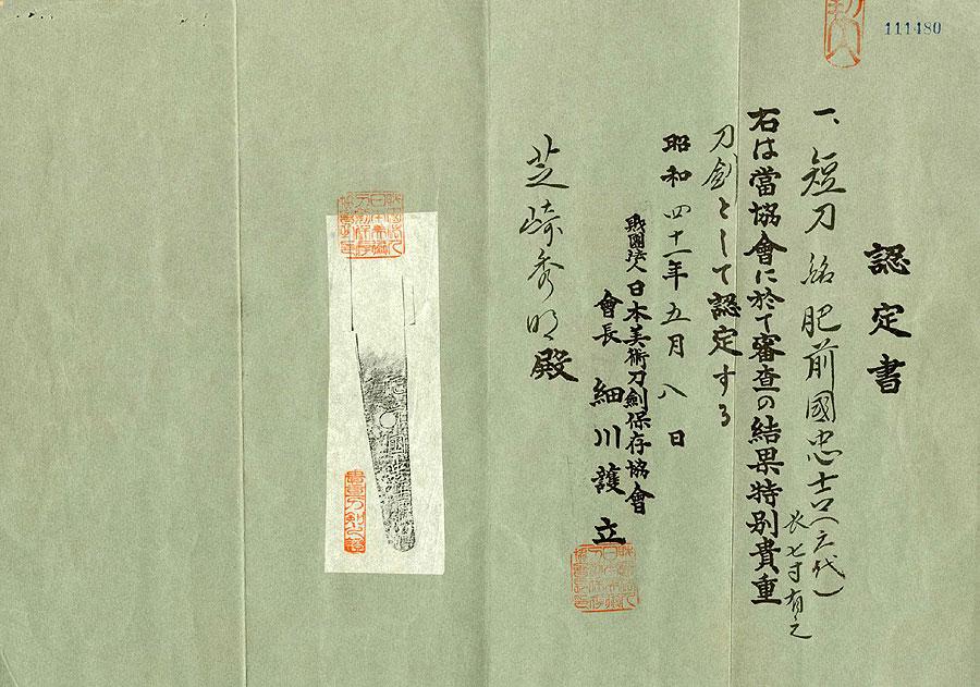 日本刀  肥前國忠吉(刀身2)