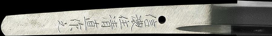 日本刀  信濃住清直作之(平成20年度新作名刀展努力賞受賞作品)(刀身1)