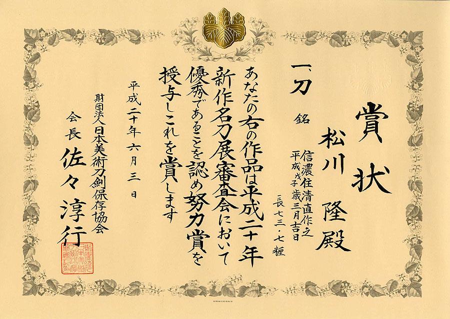 日本刀  信濃住清直作之(平成20年度新作名刀展努力賞受賞作品)(刀身2)