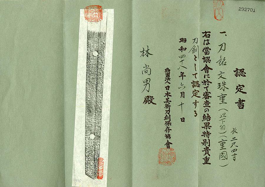 日本刀  文殊重(重国)(刀身2)
