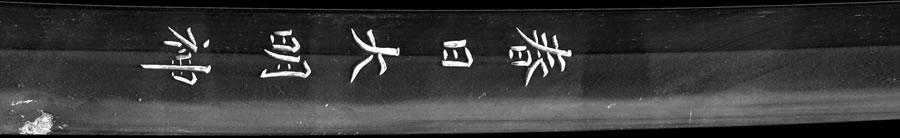 日本刀  南都住金房隼人丞正真作(蜂須賀家伝来 徳島県重要文化財)(刀身2)