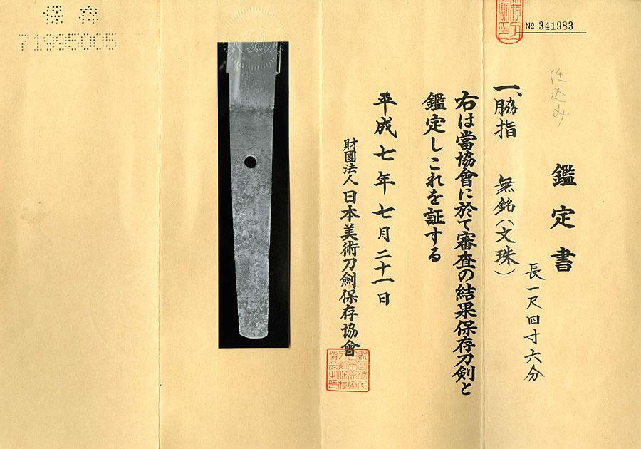 日本刀  仕込杖拵(伝文殊二代南紀重国)(刀身2)