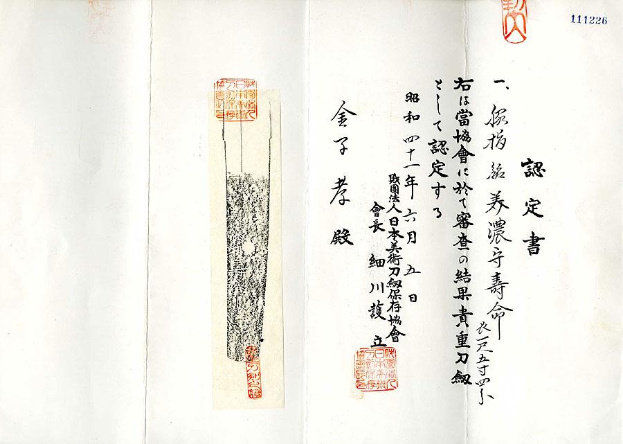 日本刀  美濃守寿命(刀身2)