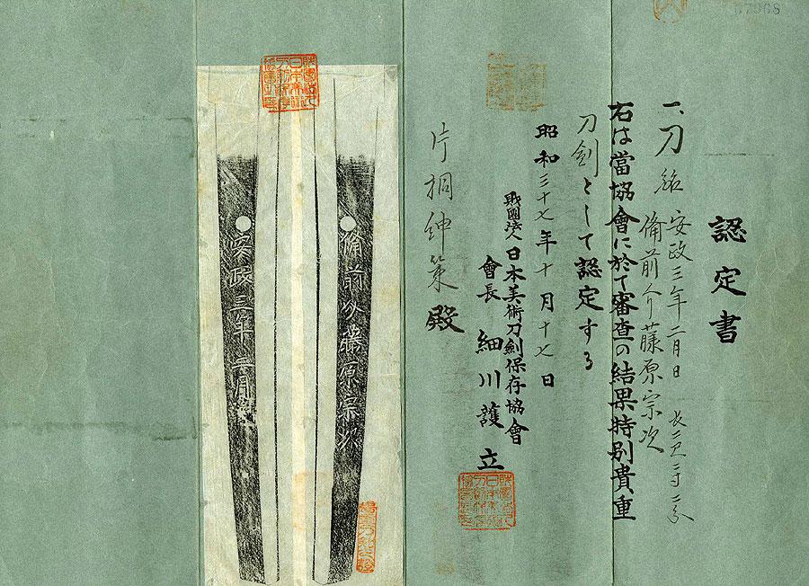 日本刀  備前介藤原宗次(刀身2)