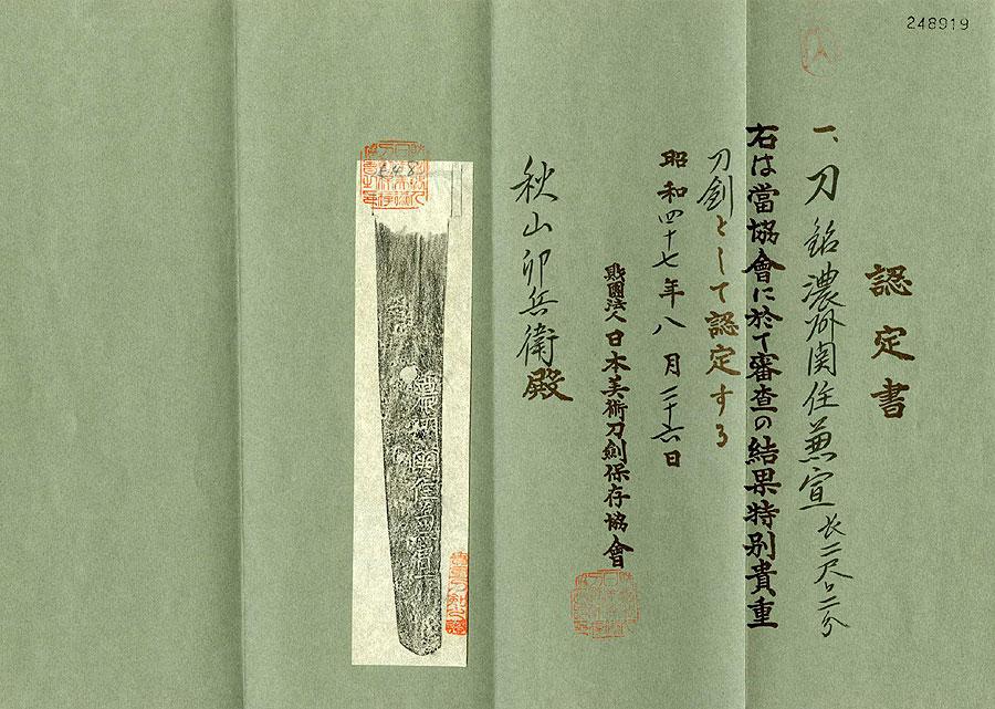 日本刀  濃州関住兼宣(刀身2)