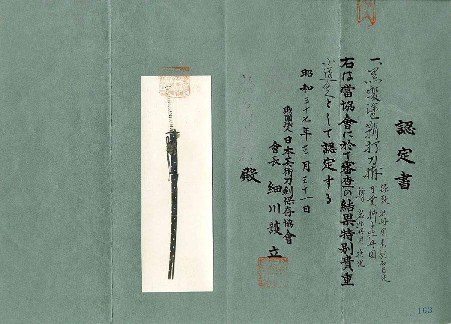 日本刀  水心子正秀(刀身2)