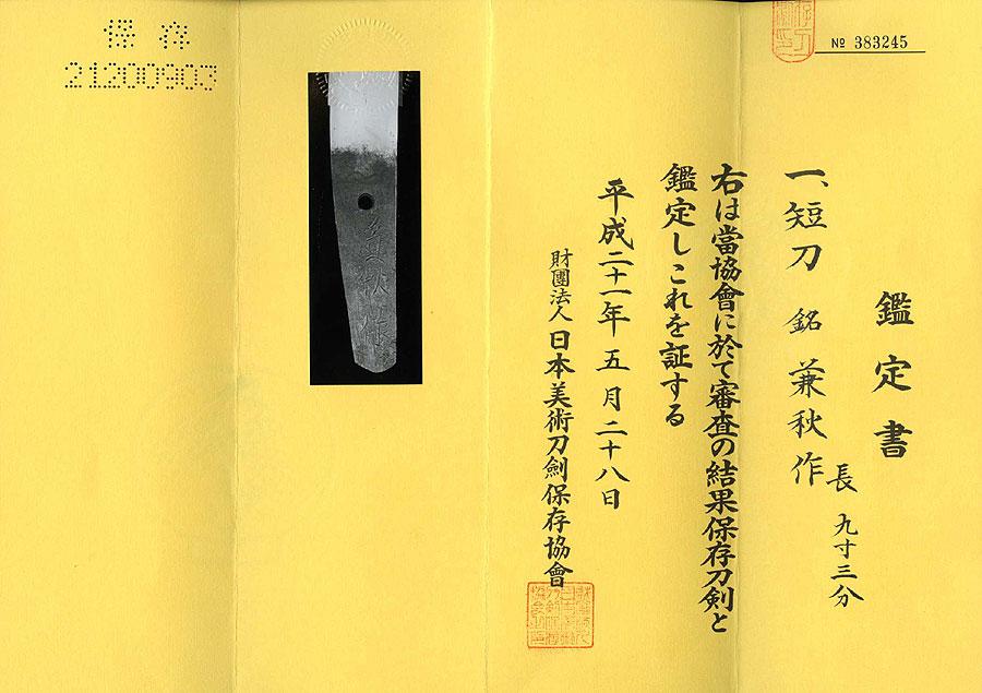 日本刀  兼秋作(村正写)(刀身2)