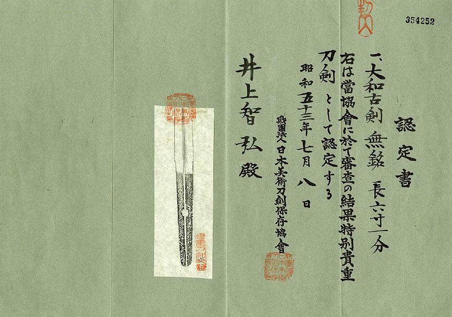 日本刀  無銘(大和古剣)(刀身2)