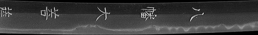 日本刀  河内守国助(刀身2)