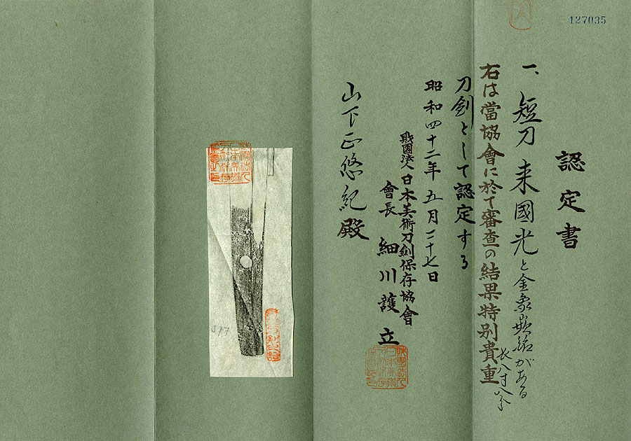 日本刀  来国光(金象嵌銘)(刀身2)