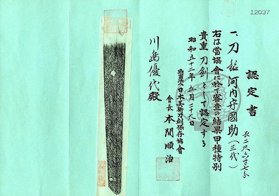 日本刀  河内守国助(三代)(刀身2)