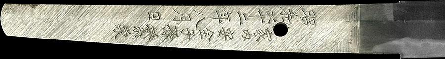 日本刀  雲州住忠善造之(為市場大吉氏結婚十年記念)(刀身1)