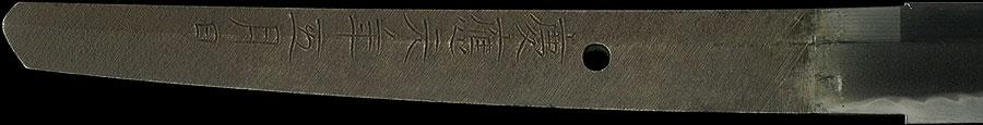 日本刀  泰龍斎宗寛造之(刀身1)