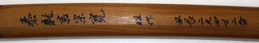 日本刀  泰龍斎宗寛造之(刀身2)