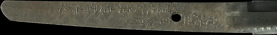 日本刀  七十三翁 水心子天秀(刻印)(正秀)(刀身1)