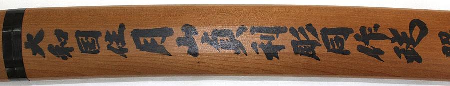 日本刀  大和国住月山貞利彫同作(刀身1)