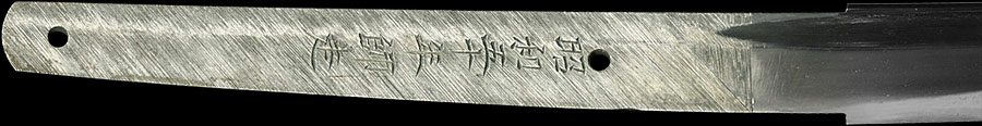 日本刀  平安城沖芝源信重作之(刀身1)