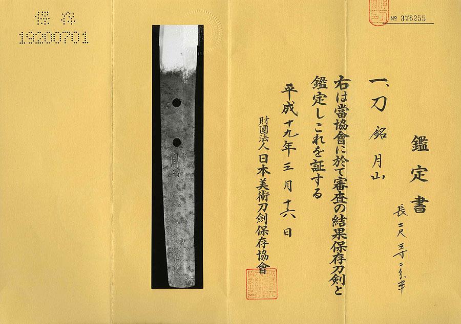 日本刀  月山(刀身1)