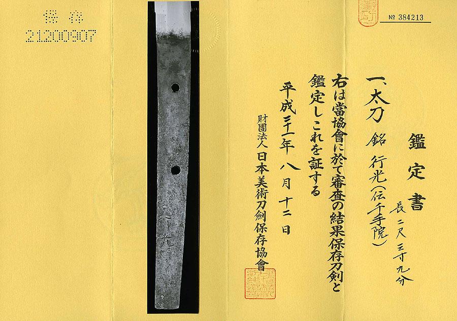 日本刀  行光(千手院)(刀身1)