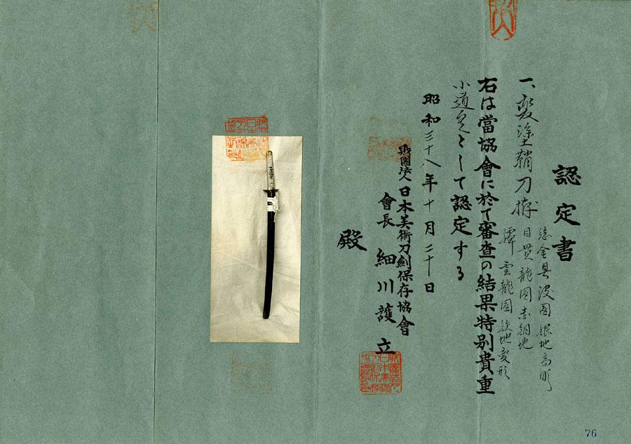 日本刀  陸奥大掾三善長道(刀身1)
