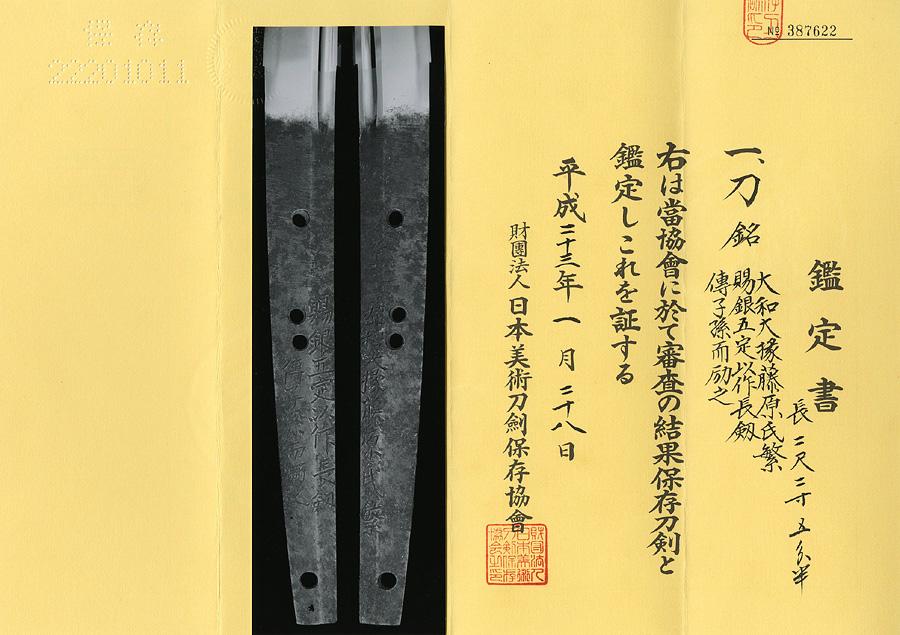 日本刀  大和大掾藤原氏繁(小烏丸造)(刀身1)