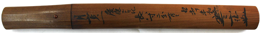 日本刀  月山貞一花押刻印(刀身1)