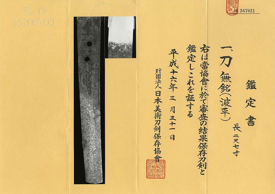 日本刀  伝波平(刀身1)