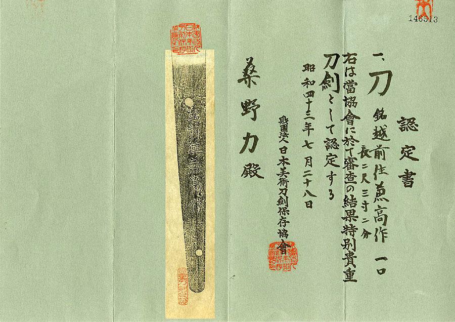 日本刀  越前住兼高作(刀身1)