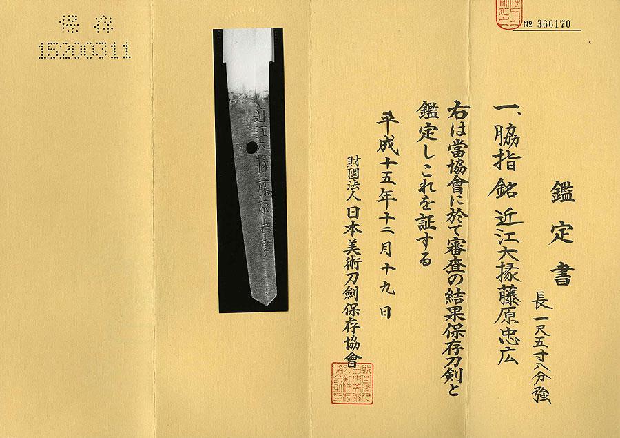 日本刀  近江大掾藤原忠廣(刀身1)