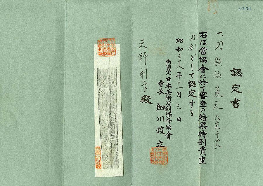 日本刀  額銘 兼元(三代孫六兼元)(刀身1)