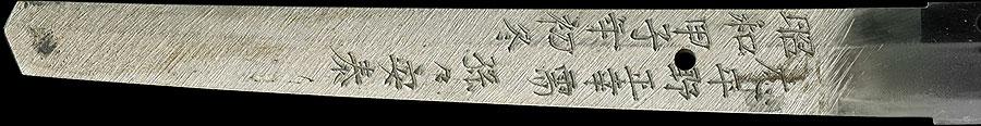 日本刀  伯耆国延秀1(刀身1)