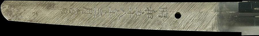 日本刀  源範国造之(刀身1)