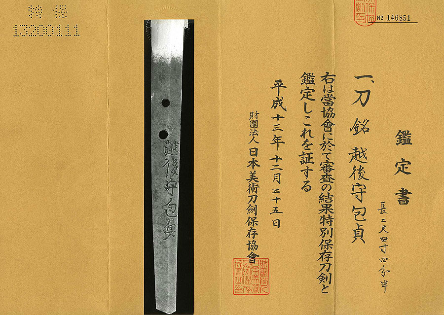 日本刀  越後守包貞(刀身1)