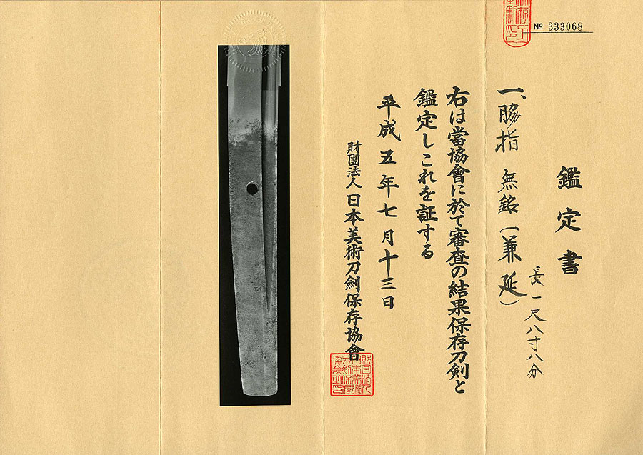 日本刀  兼延(志賀関)(刀身1)